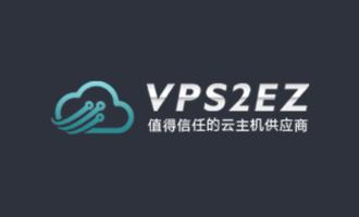 「优惠」VPS2EZ – 全场9折促销优惠 2核 2G内存 30G SSD 不限流量 3M带宽 香港CN2线路 月付54元