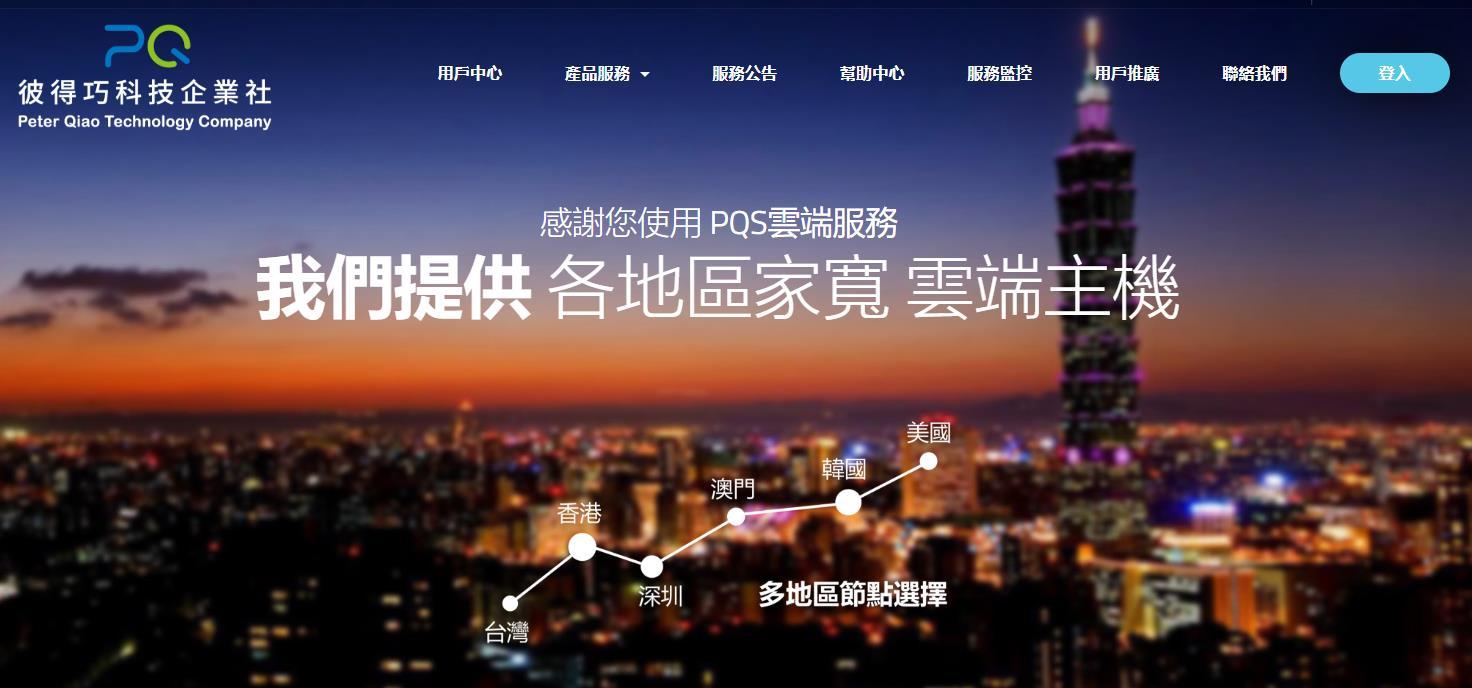 #补货#PQS - 东莞 锡日IPLC线路防御补货 资讯 第1张