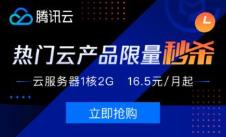 #活动#腾讯云 – 年末有礼 限时秒杀 国内云服务器1核2G年付99元