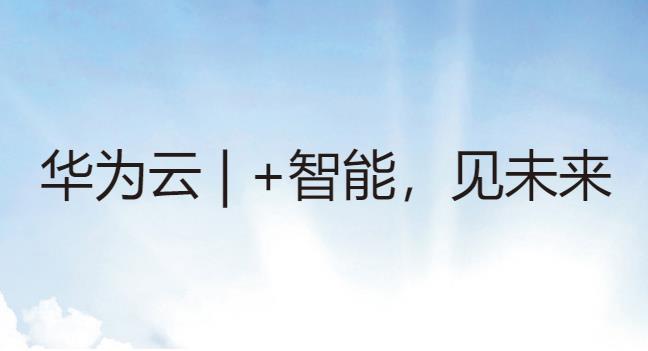 「教程」华为云羊毛攻略 - 手把手教你薅4折香港服务器 还可白拿实物礼品 干货分享 第1张