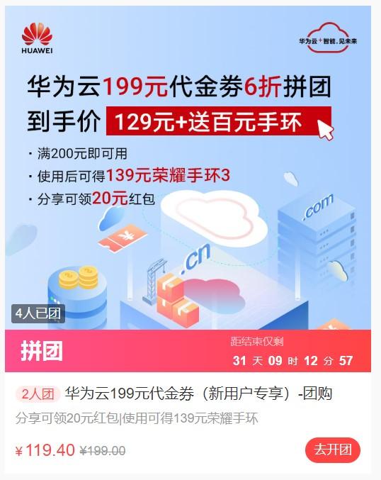 「教程」华为云羊毛攻略 - 手把手教你薅4折香港服务器 还可白拿实物礼品 干货分享 第2张