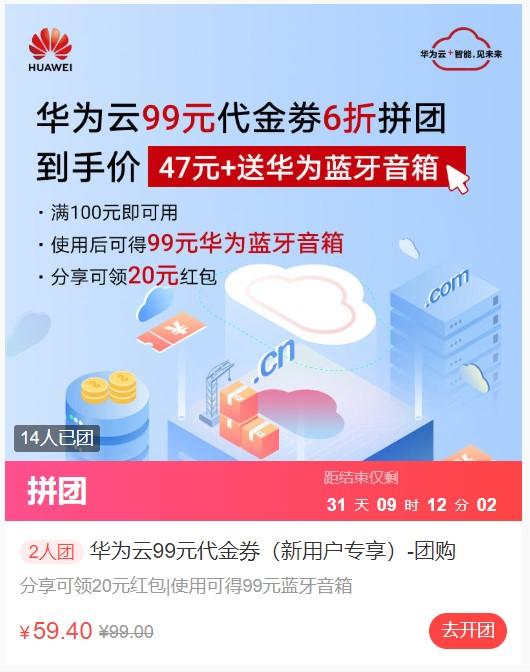 「教程」华为云羊毛攻略 - 手把手教你薅4折香港服务器 还可白拿实物礼品 干货分享 第3张