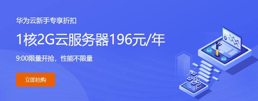 「福利」华为云 - 新手上云福利 1核 2G内存 40G硬盘 北京 广州 上海 多个数据中心 年付仅需196元 博客专享活动 干货分享 第1张