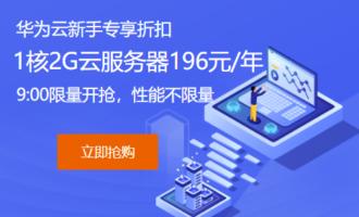 「福利」华为云 – 新手上云福利 1核 2G内存 40G硬盘 北京 广州 上海 多个数据中心 年付仅需196元 博客专享活动