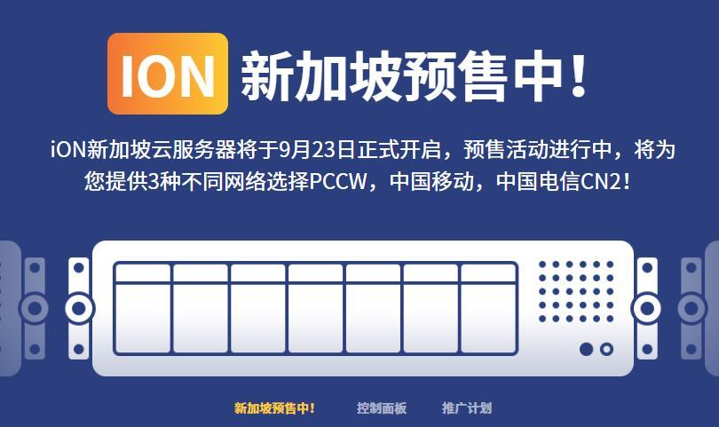 「预购」iON - 新加坡云服务器预购 1核 2G内存 25G硬盘 500G流量 100M带宽 PCCW 中国移动 CN2 三线可选 月付15美元起 资讯 第1张