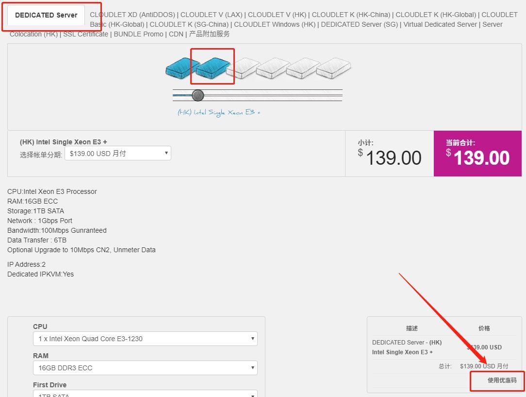 #优惠#GigsGigsCloud - 香港E3独立服务器10月促销 16G内存 1TB SATA 可升级到CN2网络 最低月付76.88美元 资讯 第2张