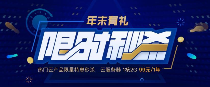 #活动#腾讯云 - 年末有礼 限时秒杀 国内云服务器1核2G年付99元 资讯 第1张