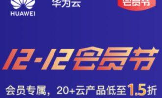 #双十二#华为云 – 双十二会员节 1核 2G内存 40G硬盘 北京 广州 上海 多个数据中心 年付仅需196元 充值送余额 消费送华为手机 新老用户均可享受