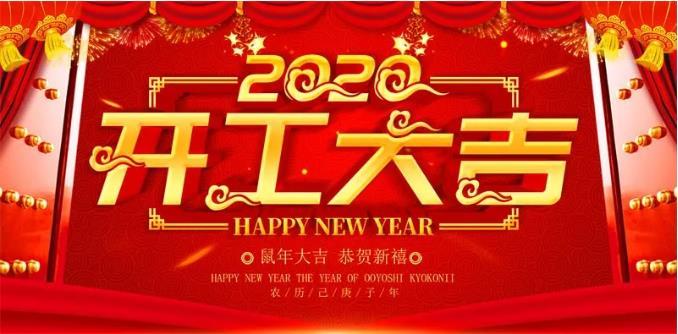 #活动#老薛主机 – 2020开工大吉 主机全场年付6.5折 最低57.2元 资讯 第1张