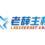 #活动#老薛主机 – 2020开工大吉 主机全场年付6.5折 最低57.2元
