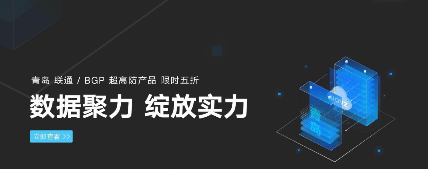 #上新#UOvZ - 青岛高防独服全新上线 E5-2650*2 32G内存 480G SSD 30M独享带宽 200G硬防 月付500元 国内独服 第1张