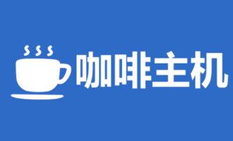 #优惠#咖啡主机 – 美国精品网A、B区618购物狂欢节促销活动 全场首次75折 续费85折 最低仅需15元