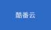 #投稿#酷番云 – 618云钜惠 1核 1G内存 50G SSD 1M带宽 韩国 美国 台湾 多地区可选 年付138元