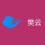 #投稿#樊云 – 9折优惠促销 香港cn2 美国cn2 云服务器 独立服务器 高防主机